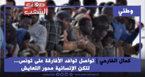 تواصل توافد الأفارقة على تونس… لتكن الإنسانية محور التعايش