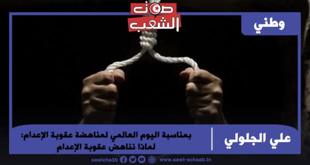 بمناسبة اليوم العالمي لمناهضة عقوبة الإعدام: لماذا نناهض عقوبة الإعدام