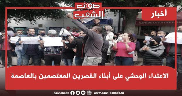 الاعتداء الوحشي على أبناء القصرين المعتصمين بالعاصمة