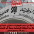 بدعوة من النقابة الوطنية للصحفيين التونسيين، سلسلة من التحرّكات الاحتجاجية وصولا إلى الإضراب العام يوم 10 ديسمبر المقبل