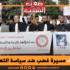 مسيرة غضب ضد سياسة التهميش