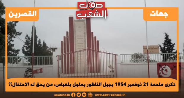 ذكرى ملحمة 21 نوفمبر 1954 بجبل الناظور بماجل بلعباس، من يحق له الاحتفال؟؟