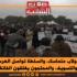 اعتصام الدولاب متماسك، والسلطة تواصل الهرسلة الأمنية والتسويف، والمحتجون يغلقون الفانة