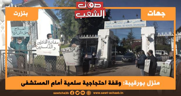 وقفة احتجاجية سلمية أمام المستشفى