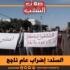 السند: إضراب عام ناجح
