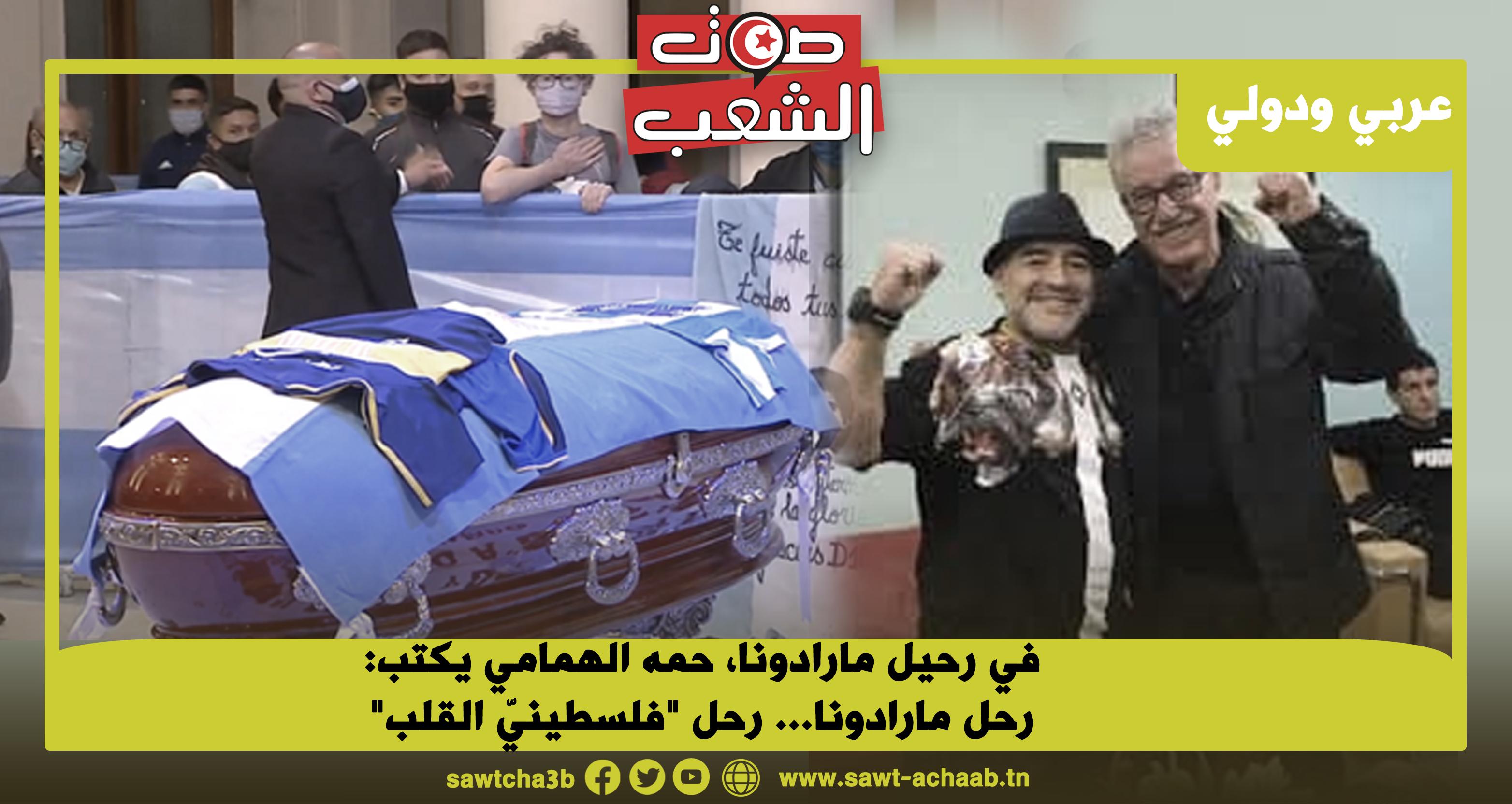 """في رحيل مارادونا، حمه الهمامي يكتب: رحل مارادونا… رحل """"فلسطينيّ القلب"""""""