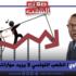 الشعب التونسي لا يريد حوارات مغشوشة