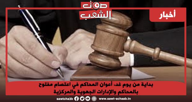 بداية من يوم غد، أعوان المحاكم في اعتصام مفتوح بالمحاكم والإدارات الجهوية والمركزية