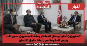 المفروزون أمنيا وعمّال الحضائر وملفّ الصحفيين محور لقاء رئيس الحكومة مع رابطة حقوق الإنسان