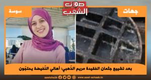 بعد تشييع جثمان الفقيدة مريم الذّهبي: أهالي النّفيضة يحتجّون