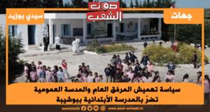 سياسة تهميش المرفق العام والمدسة العمومية تضرّ بالمدرسة الأبتدائية ببوشيبة