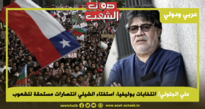 انتخابات بوليفيا، استفتاء الشيلي انتصارات مستحقة للشعوب