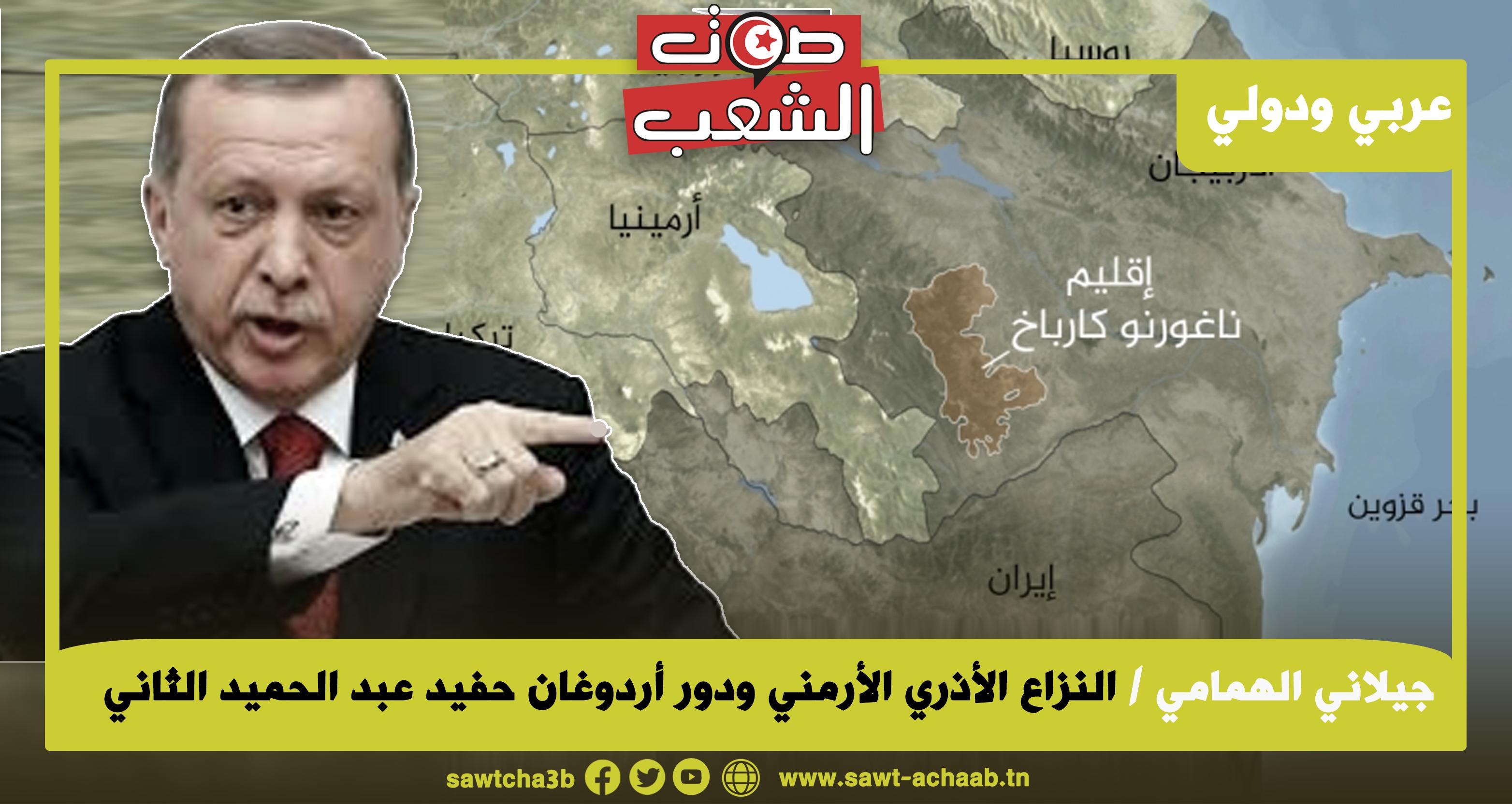 النزاع الأذري الأرمني ودور أردوغان حفيد عبد الحميد الثاني