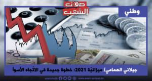 ميزانيّة2021: خطوة جديدة في الاتّجاه الأسوأ