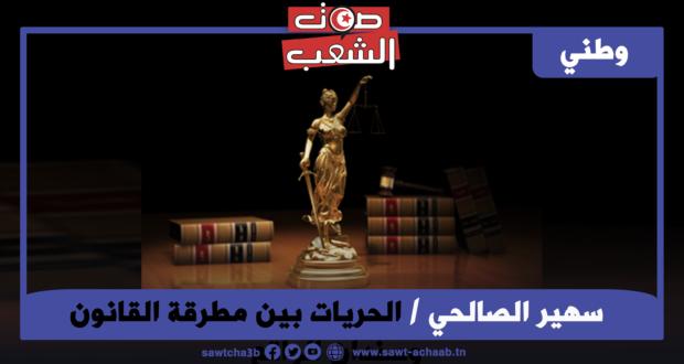 الحريات بين مطرقة القانون وسندان الواقع