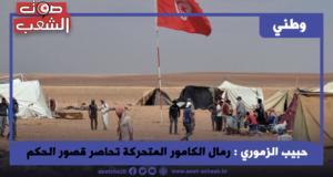رمال الكامور المتحركة تحاصر قصور الحكم
