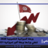 ورطة الميزانية التكميلية 2020 تخفي وراءها ورطة أكبر لميزانية 2021