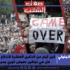 قبل أيام من الذكرى العاشرة لاندلاع الثورة: هل هي تباشير نهوض ثوري جديد؟
