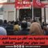 """مسيرة ووقفة احتجاجية بعد أكثر من خمسة أشهر من الاعتصام تحت عنوان """"يوم الحسم"""" للدكاترة"""