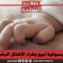 مجموعة فايسبوكية لبيع وشراء الأطفال الرضّع في تونس