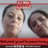 سنية الجبالي وبسمة محمودي مرة أخرى في اعتصام لافتكاك حقوقهما