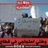إضراب وطني احتجاجي في قطاع الصحة