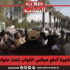 """وقفة احتجاجية أمام مجلس النواب تحت عنوان """"فلقطنا"""""""