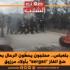 """محتجون يحطّون الرحال بمحطة ضخ الغاز """"sergaz"""" بأولاد مرزوق"""