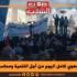 إضراب عام جهوي كامل اليوم من أجل التنمية ومحاسبة الفاسدين