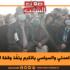 المجتمع المدني والسياسي بالكرم ينفّذ وقفة احتجاجية