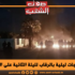 احتجاجات ليلية بالرقاب لليلة الثانية على التوالي