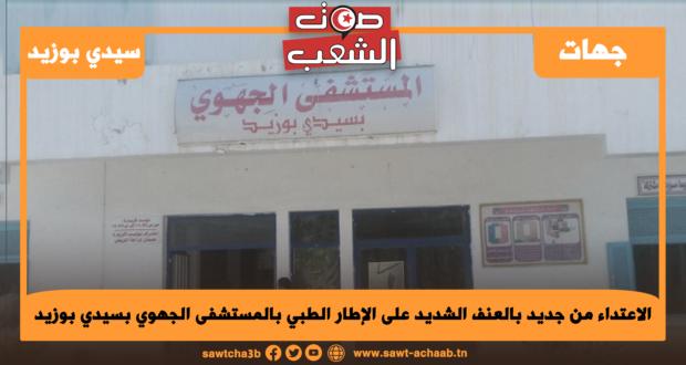 الاعتداء من جدید بالعنف الشديد على الإطار الطبي بالمستشفى الجهوي بسيدي بوزيد