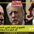 التّطبيع في المغرب العربي: المجد للمقاومة، لقد أقبلوا فــلا مساومة