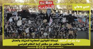 ترسانة القوانين المعادية للحرّيّات والعمّال والمهاجرين: مظهر من مظاهر أزمة النّظام الفرنسي