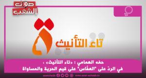 """حمّه الهمامي: """"تاء التأنيث"""" في الرد على """"العفّاس"""" على قيم الحرية والمساواة"""