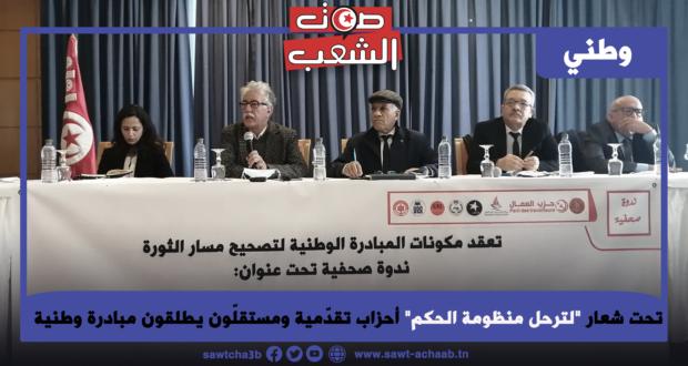 """تحت شعار"""" لترحل منظومة الحكم"""" أحزاب تقدّمية ومستقلّون يطلقون مبادرة وطنية"""