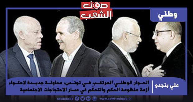 الحوار الوطني المرتقب في تونس، محاولة جديدة لاحتواء أزمة منظومة الحكم والتحكّم في مسار الاحتجاجات الاجتماعية