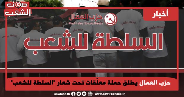 """حزب العمال يطلق حملة معلّقات تحت شعار """"السلطة للشعب"""""""