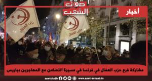 مشاركة فرع حزب العمّال في فرنسا في مسيرة التضامن مع المهاجرين بباريس