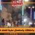 احتجاجات واعتقالات واستعمال مفرط للعنف في الرقاب