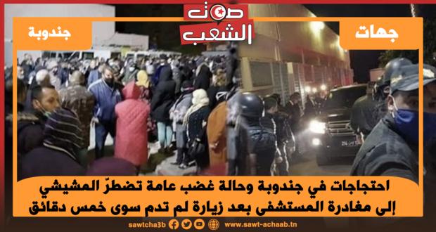 احتجاجات في جندوبة وحالة غضب عامة تضطرّ المشيشي إلى مغادرة المستشفى بعد زيارة لم تدم سوى خمس دقائق