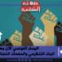 اليسار التونسي الآن وهنا: البناء التنظيمي والمهمات النضالية المباشرة