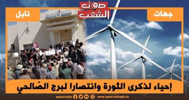 إحياء لذكرى الثورة وانتصارا لبرج الصّالحي