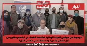 مجموعة من موظفي الهيئة الوطنية لمكافحة الفساد في اعتصام مفتوح من أجل الشغل والحرية والمحافظة على مكاسب الثورة