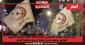 حزب العمال: حكومة المشيشي خضعت لابتزاز ائتلاف اليمين والتحوير الوزاري سيكون عنصرا إضافيّا لصراع منظومة الحكم