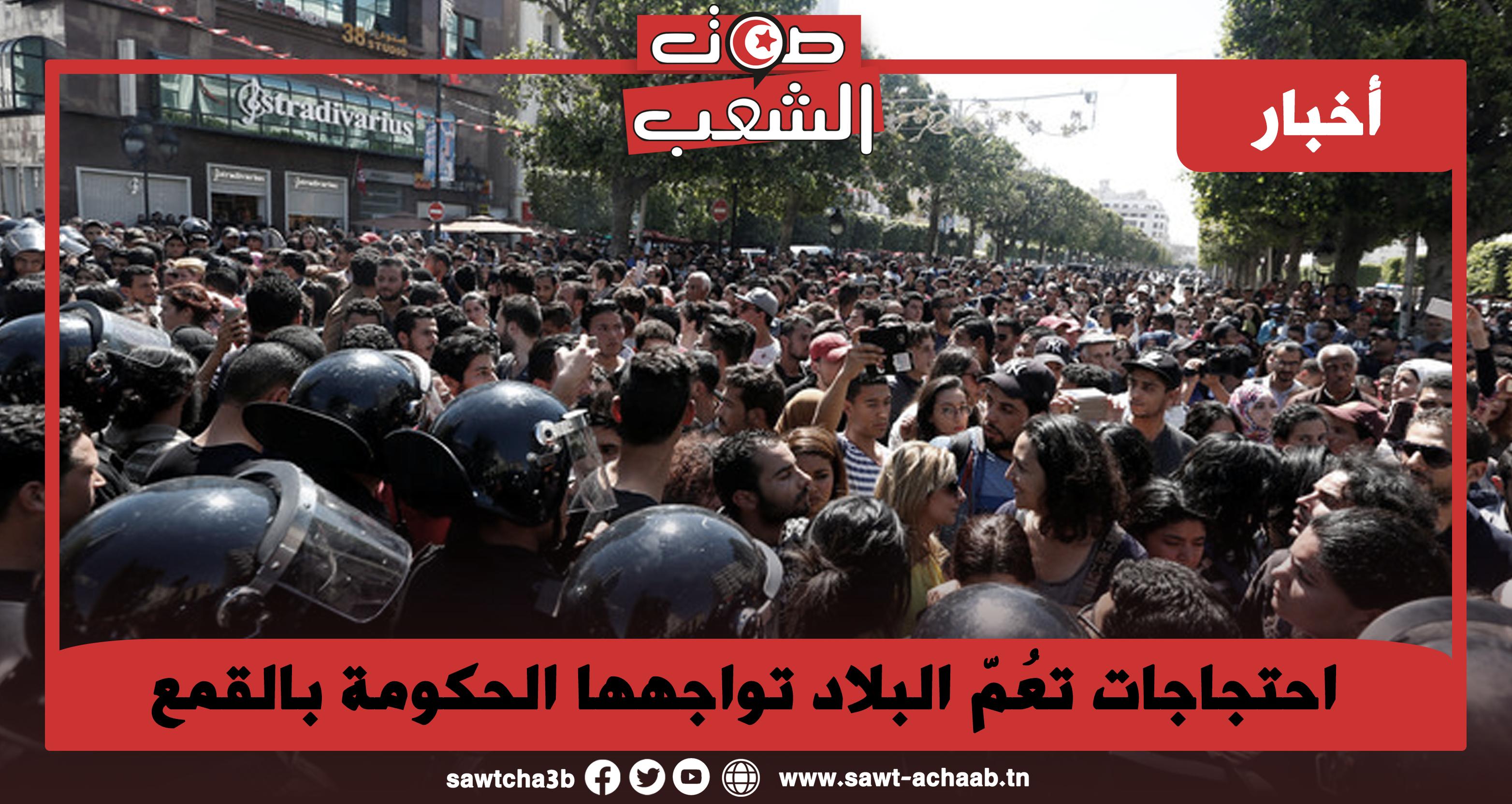 احتجاجات تعُمّ البلاد تواجهها الحكومة بالقمع