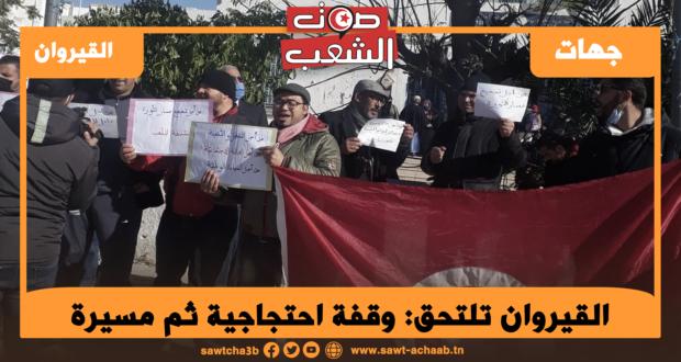 القيروان تلتحق: وقفة احتجاجية ثم مسيرة