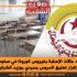 بعد تزايد حالات الإصابة بفيروس كورونا في صفوف التلاميذ، إقرار تعليق الدروس بسيدي بوزيد الشرقية