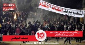 """في الذّكرى العاشرة للثّورة: في راهنيّة شعار """"الشّعب يريد إسقاط النّظام"""""""