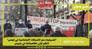 """""""تنسيقية دعم التحركات الاجتماعية في تونس"""" تنظّم أولى تظاهراتها في باريس"""
